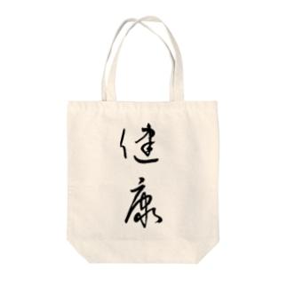 健康 Tote bags