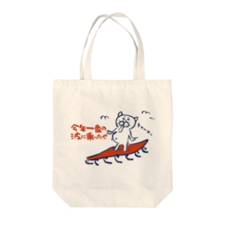 ノリノリサーファー ゲヒカワちゃん Tote bags