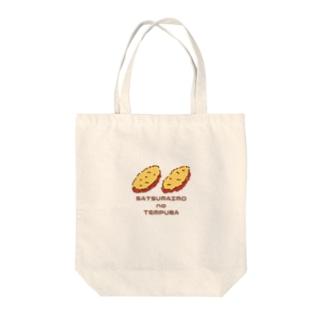 さつまいもの天ぷら Tote bags