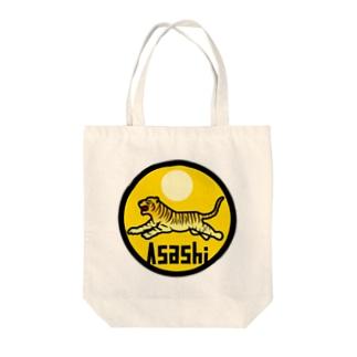 パ紋No.3063 Asashi  Tote bags