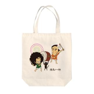 夏祭りだヨ!雅美と一郎 Tote bags
