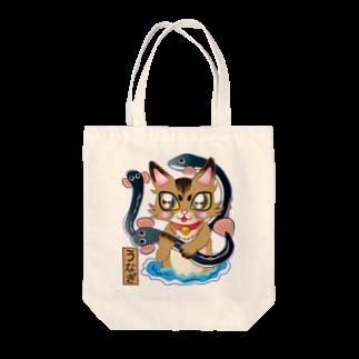 プリン先輩のお店の鰻のつかみ取りをする猫ちゃん♪  Tote bags