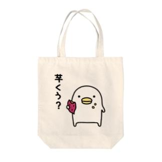 うるせぇトリのトートバック(イモくう?) Tote bags