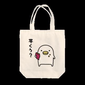 mame&coのうるせぇトリのトートバック(イモくう?) Tote bags