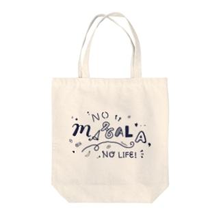 NO MASALA, NO LIFE. トート Tote bags