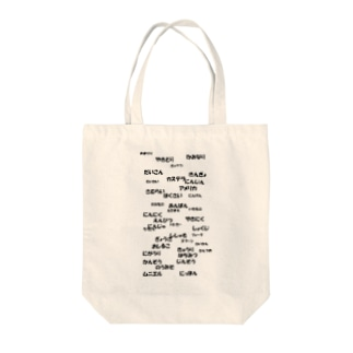 四文字大集合 Tote bags