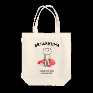 ベタックマのベタックマ お寿司食べたいバックトートバッグ
