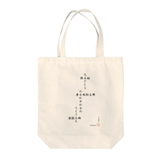 回文俳句 散る桜 Tote bags
