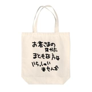 お医者さまよりも Tote Bag