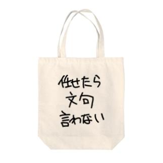 任せた責任 Tote Bag