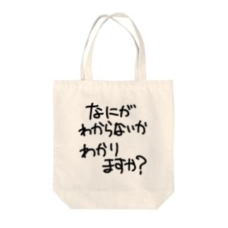 自分でもわかりません Tote Bag
