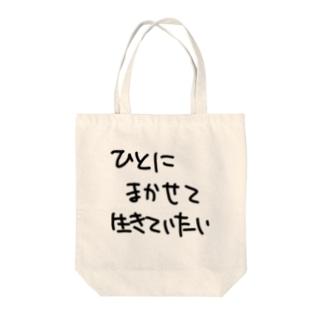 全部お任せで Tote Bag