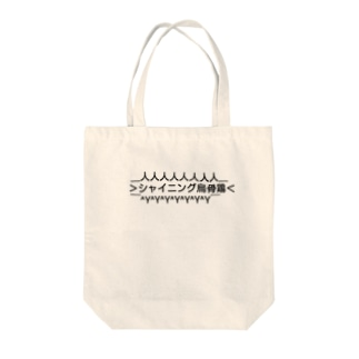 シャイニング烏骨鶏 Tote bags