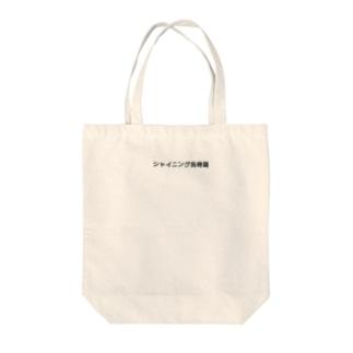 シャイなシャイニング烏骨鶏 Tote bags