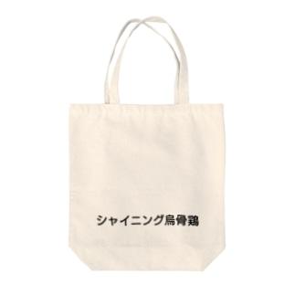 真シャイニング烏骨鶏 Tote bags