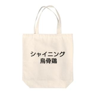 お洒落ぶったシャイニング烏骨鶏 Tote bags