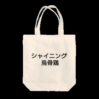 ウコムラ商店のお洒落ぶったシャイニング烏骨鶏 Tote bags