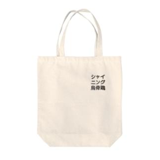 ロゴ風シャイニング烏骨鶏 Tote bags
