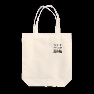 ウコムラ商店のロゴ風シャイニング烏骨鶏 Tote bags