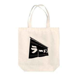 黒ラーメン Tote bags