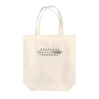 シャイニング烏骨鶏改 Tote bags