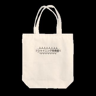 ウコムラ商店のシャイニング烏骨鶏改 Tote bags