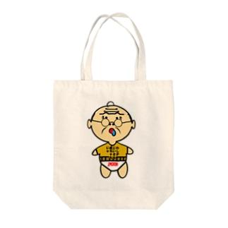 じいさん赤ちやん Tote bags