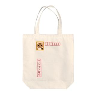 封筒 Tote bags