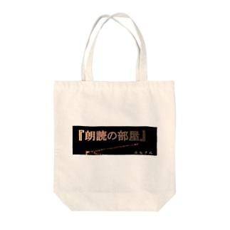 『朗読の部屋』ロゴグッズです。 Tote bags