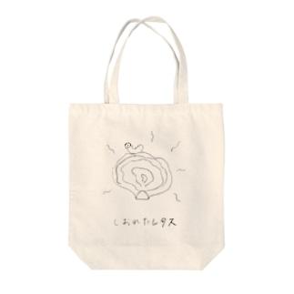 しおれたレタス Tote bags