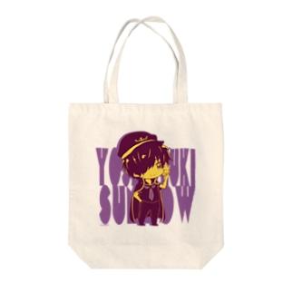 ヨシヅキ参謀マリングッズ Tote bags