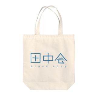 田中会 Tote bags