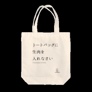 ウサギのウーのトートバッグに生肉を入れなさい Tote bags