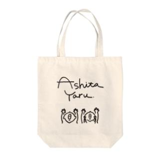Ashitayaru_komono Tote bags