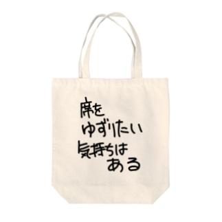 無いのは声に出す勇気 Tote Bag