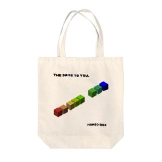ホメオボックス「SAME TO YOU」」 Tote Bag