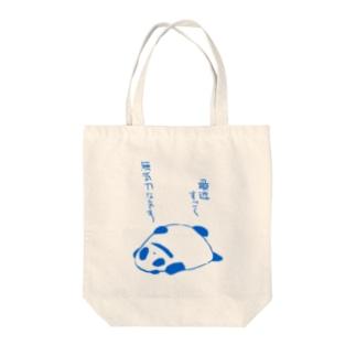 【もちぱんだ】無気力 Tote bags