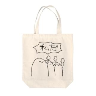 自己主張が激しい Tote bags