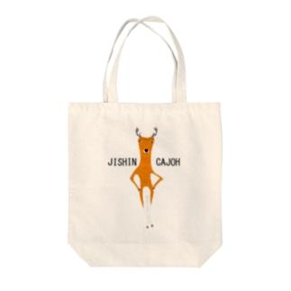 ユーモアメッセージデザイン「自信過剰」 Tote bags