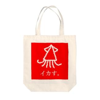 イカす。 Tote bags