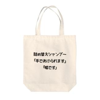詰め替えシャンプー Tote bags