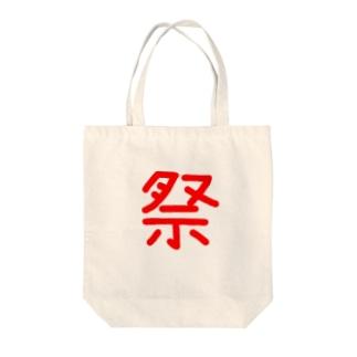 祭シリーズ Tote bags