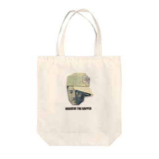 野口・ザ・ラッパー Tote bags