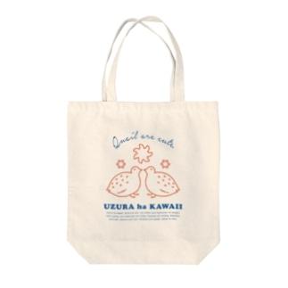 うずらは可愛い Tote bags