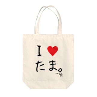 I♥たま。 Tote bags