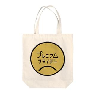特別に辛い日 Tote bags