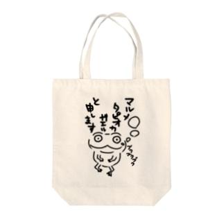 マルメタピオカガエル Tote bags