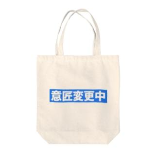 意匠変更中 Tote bags