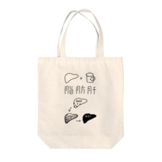 脂肪肝 Tote Bag