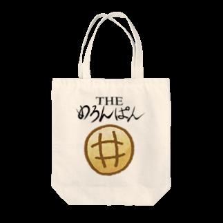しいなゆつき/メロンパン雑貨堂のTHEめろんぱん Tote bags